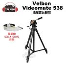 [贈相機背帶] Velbon 三腳架 Videomate 攝影家 538 油壓 雲台 腳架 支架 公司貨