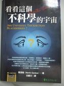 【書寶二手書T8/科學_MHL】看看這個不科學的宇宙_葛登能 , 沈麗文