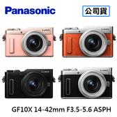 【6/30前登錄送好禮】+64G 分期零利率 Panasonic DC-GF10X 14-42mm 數位單眼相機 DC-GF10 公司貨