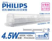 PHILIPS飛利浦 BN018 LED 4.5W 4000K 自然光 1尺 全電壓 支架燈 層板燈 _ PH430650