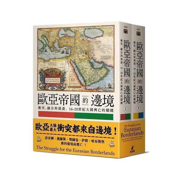 歐亞帝國的邊境(衝突融合與崩潰.16-20世紀大國興亡的關鍵)套書(上下冊不分售)