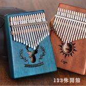 17音卡淋巴初學者入門樂器指姆琴卡琳巴手指琴休閒前谷拇指琴卡林巴琴LB15532【123休閒館】