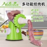 手動絞肉機家用多功能碎肉機手搖灌腸機餃子餡攪餡絞辣椒不銹鋼刀