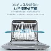 洗碗機全自動家用迷你臺式免安裝小型熱風烘干儲存刷碗機  【快速出貨】