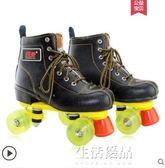 溜冰鞋成人雙排溜冰鞋旱冰鞋成年男女雙排輪雙排輪滑鞋四輪閃光夜光igo生活優品
