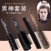 男吹髮工具套裝梳子大背頭油頭造型排骨梳防靜電捲髮梳圓滾梳捲髮【免運】