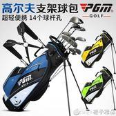 超輕便!PGM 高爾夫球包 男女通用 支架槍包 14插口 可裝全套球桿  (橙子精品)