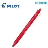 PILOT 百樂 LFBK-23F-R 紅色 0.7 按鍵魔擦鋼珠筆 1支