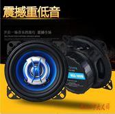 跑車小貨車改裝汽車音響4寸車載同軸喇叭重中低音喇叭LXY3462【Rose中大尺碼】