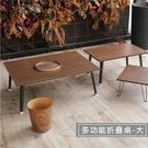 LOXIN(免運) 多功能折疊桌(大) 電腦桌 書桌 懶人桌 折疊桌 餐桌 低甲醛 快速折合【BY1631】
