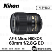 Nikon AF-S Micro 60mm f/2.8G ED 微距鏡頭 奈米鍍膜 【平行輸入】ww