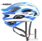 永久自行車公路騎行山地車頭盔一體成型男女單車裝備安全帽死飛 青山市集