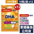 [12包396元] 小兒利撒爾-健康補給站 Quti軟糖(DHA藻油)