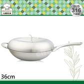 理想牌蘋果型316七層不鏽鋼炒鍋36cm複合金炒菜鍋-大廚師百貨