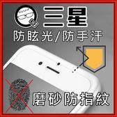 三星【磨砂霧面】玻璃保護貼 A62 鋼化玻璃保護貼 S7 NOTE 2 3 4 5 J5/6/7 A6/7/8 2016 2017