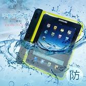 7吋平板防水袋/防水袋  ME173/P3200 T2100 T2110/ME371/ME172/B1-A71/MediaPad 7 Vogue/Nexus 7/myPad P4 Lite