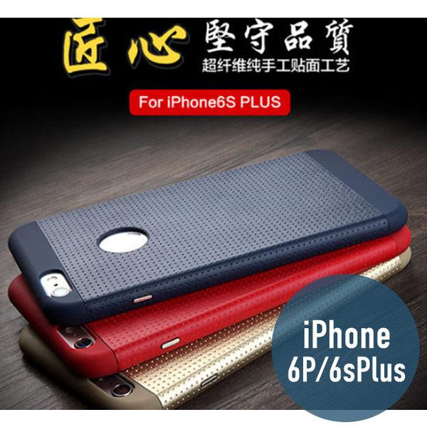 iPhone 6Plus / 6sPlus 名雅系列 真皮 透氣防滑 全包 手機殼 保護殼 手機套 保護套 矽膠套