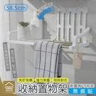 置物架+毛巾架 58cm款多功能浴室牆面無痕貼收納架 廚房壁掛整理架子【ZC0308】《約翰家庭百貨