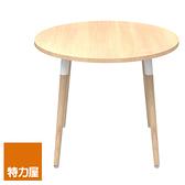 組 - 特力屋萊特 桌 白橡木/實木腳