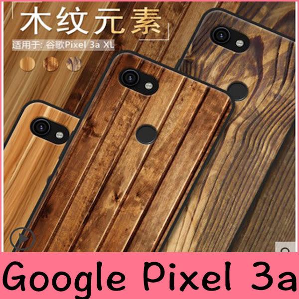 【萌萌噠】谷歌 Google Pixel 3a XL 純色簡約款 仿木紋 大理石彩繪保護殼 超薄全包軟殼 手機殼 手機套