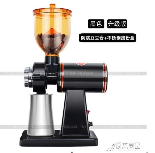 咖啡機咖啡磨豆機家用電動咖啡豆研磨機小型研磨器商用磨豆機 【原本良品】
