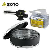 SOTO 手造兩用燒烤爐 ST-930 + 溫控瓦斯噴槍ST-450S + 妙管家椰炭1.2kg x1入