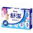 衛生紙-[舒潔]萬用輕巧抽取衛生紙120抽(10包x10串/箱)【艾保康】