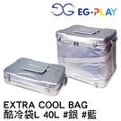 漁拓釣具 EG-PLAY 酷冷袋 40公...