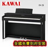 【敦煌樂器】KAWAI CN29 88鍵數位電鋼琴 黑色木紋款