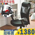扶手可移 電腦椅 辦公椅 書桌椅【I02...