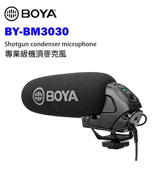 黑熊數位 BOYA BY-BM3030 專業級相機機頂麥克風 超心型 指向性 電容式