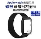 【妃凡】米蘭尼斯 磁吸錶帶+防撞框 Apple watch 38/42mm 1/2/3代適用 錶帶 智能 蘋果錶帶 30