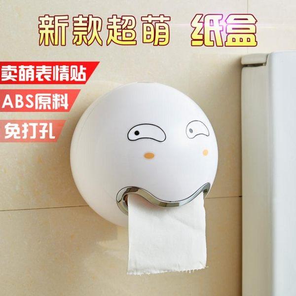 優惠快速出貨-創意免打孔衛生間防水廁所紙盒手紙盒紙巾架