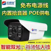 攝像頭-200萬高清夜視POE網絡有線家用黑光全彩室外探頭安防器 全館85折