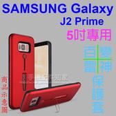 【內建指環扣】SAMSUNG Galaxy J2 Prime 2016 J532G 5吋 百變雷神保護套/支架斜立/硬殼軟套/三星-ZY