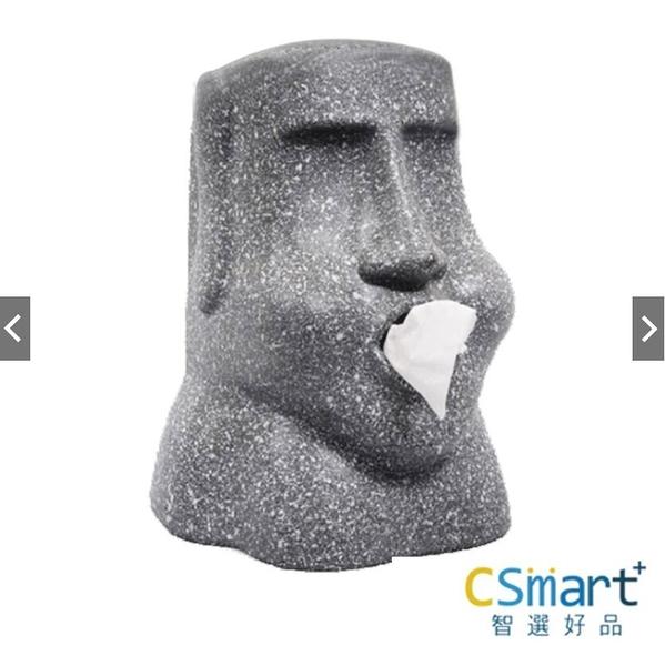 【現貨快速出貨】創意造型摩艾石像嘟嘟嘴面紙盒復活島石像造型面紙盒仿真石紋防滑底墊igo