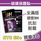 HTC One E9+ 二代強化 玻璃保護貼(全透),9H硬度,滿版 玻璃貼 ,STAR 品牌