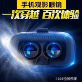 虛擬現實3d眼鏡手機專用頭戴式電影院游戲一體機智慧ar眼睛 1995生活雜貨