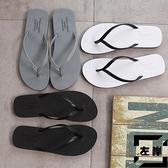 人字夾腳拖鞋男簡約防滑室外穿女情侶涼拖鞋潮沙灘鞋【左岸男裝】