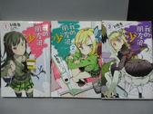 【書寶二手書T2/漫畫書_LCI】我的朋友很少_1~3集合售