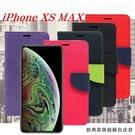 【愛瘋潮】Apple iPhone Xs Max  (6.5吋)  經典書本雙色磁釦側翻可站立皮套 手機殼