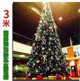 聖誕樹 1.8/2.1/2.4米聖誕樹3米4米聖誕節5米6米大型聖誕樹豪華加密套餐 igo 阿薩布魯