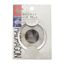 【上龍】不鏽鋼浴室/流理台排水口濾網 7cm/TL-1042(超值品)