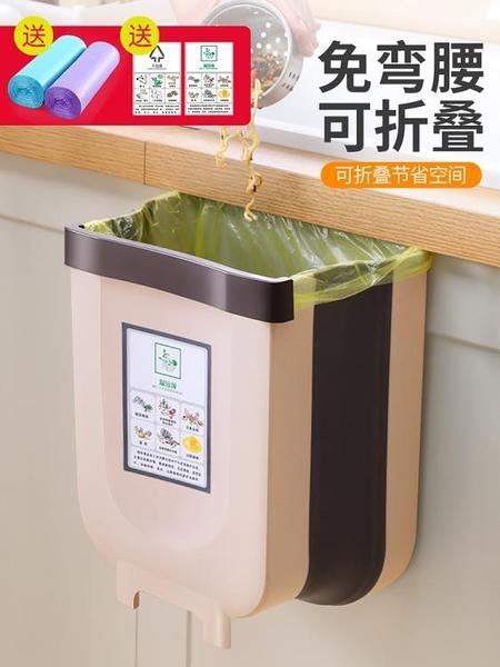 廚房垃圾桶掛式家用摺疊拉圾筒壁掛廚余收納垃圾籃車載廁所衛生間 NMS喵小姐