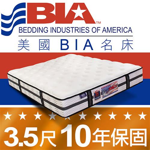 美國BIA名床-Detroit 獨立筒床墊-3.5尺加大單人 10年保固 德國2.0mm獨立筒 吸熱釋壓 床沿不塌陷