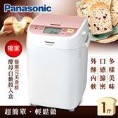 【Panasonic國際牌】One Touch 全自動製麵包機/SD-BH1000T