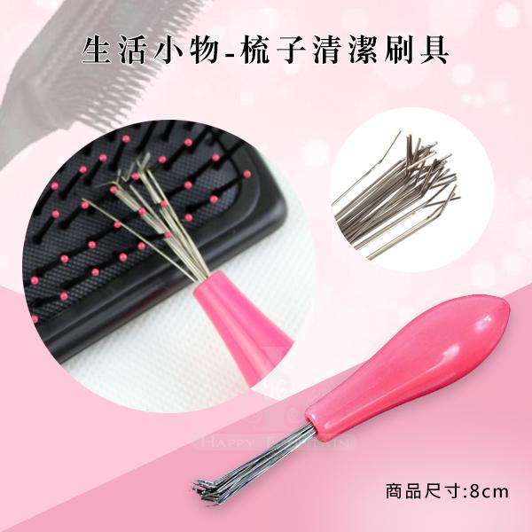 生活小物 梳子清潔刷具1入