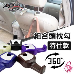 【車的背包】組合頭枕掛勾-特仕款-經典米