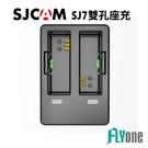 SJCAM SJ7 STAR原廠電池雙孔座充充電座【FLYone泓愷】