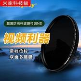 相機濾鏡 行涉防抱死可調ND2-400減光鏡ND鏡中灰濾鏡單反鏡片相機適用佳能 米家